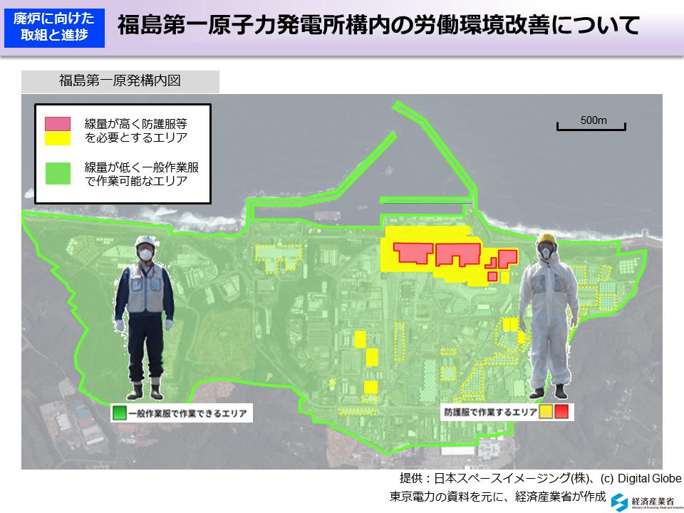 環境省_福島第一原子力発電所構...