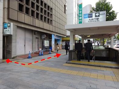 九段下駅(東京都千代田区) 駅・路線図から地図 …