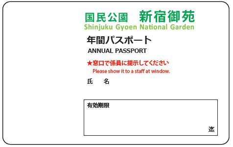 環境省_新宿御苑 年間パスポートを発行中です!