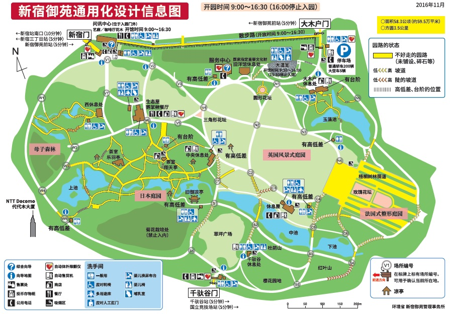 環境省 garden map 地图 지도