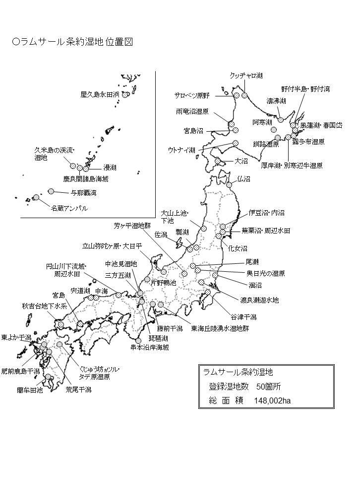 ラムサール条約と条約湿地-日本...