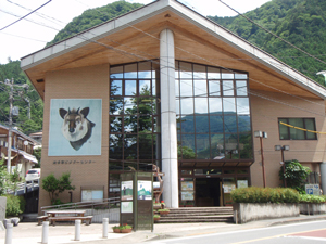 photo of Oku-Tama Visitor Center