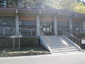 photo of Mitsumine Visitor Center
