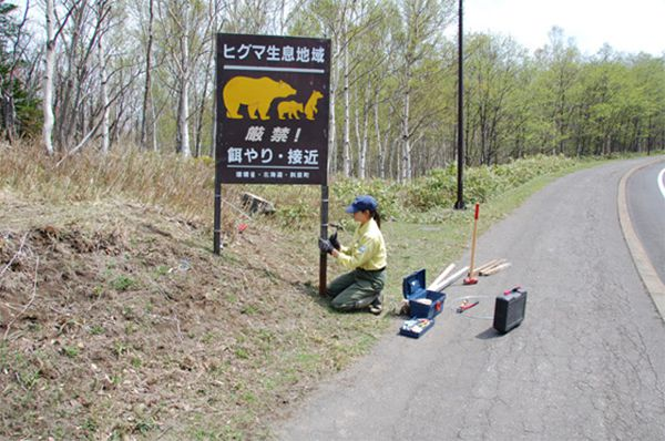 Shiretoko National Park: Installation of Signboard with Bear Warning