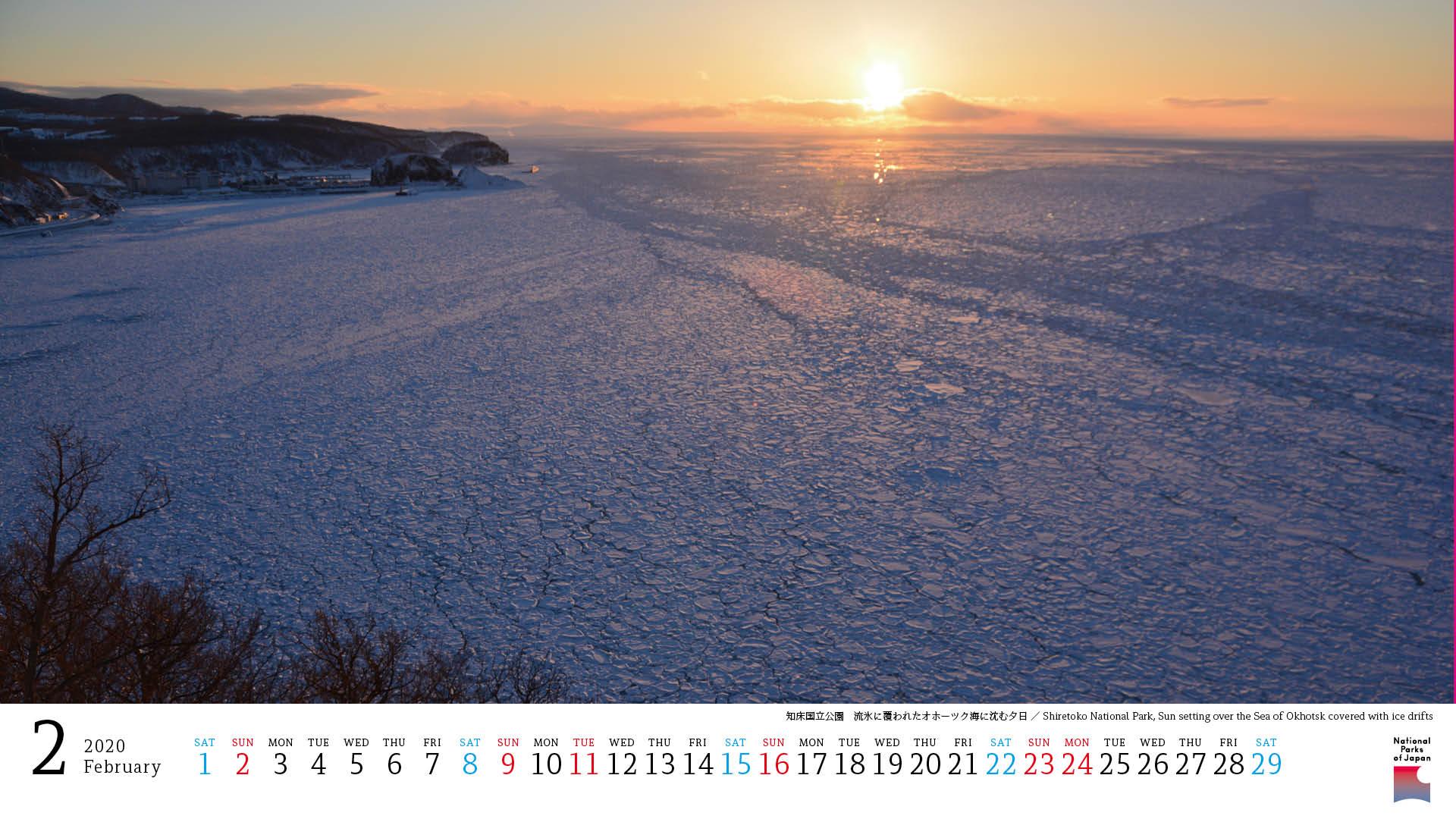 環境省 国立公園 法令 各種資料 2020年国立公園カレンダー 2020