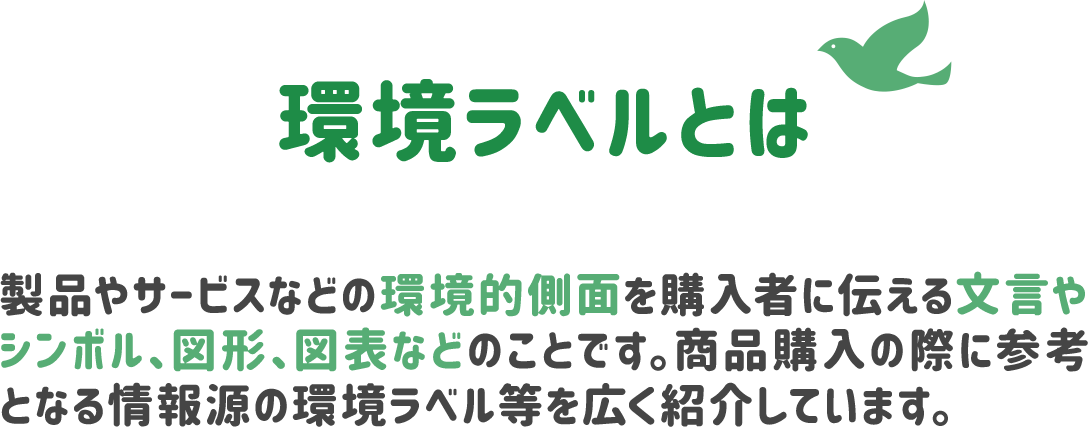 環境省_環境ラベル等データベース