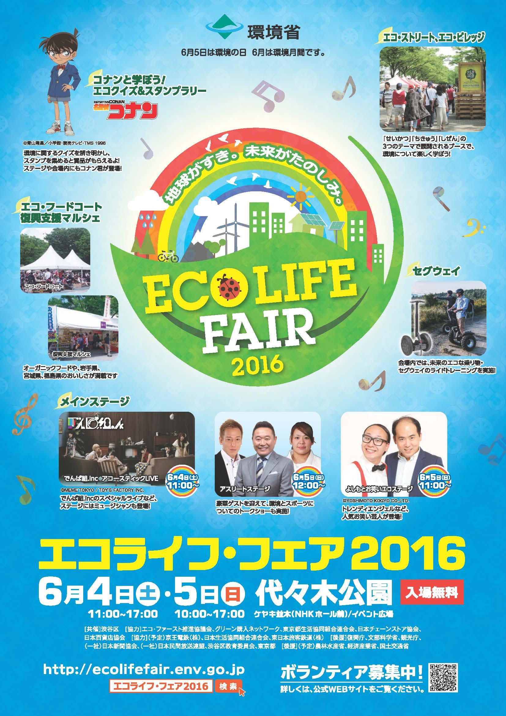 環境省_「エコライフ・フェア2016」を開催します!~6月4日(土)・5