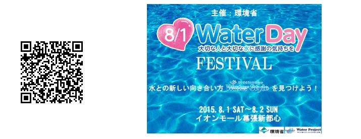 環境省_8月1日「水の日」に環境...