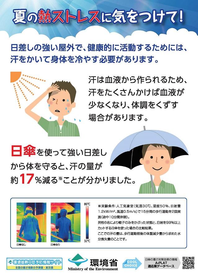 環境省_日傘の活用推進について~夏の熱ストレスに気をつけて!~