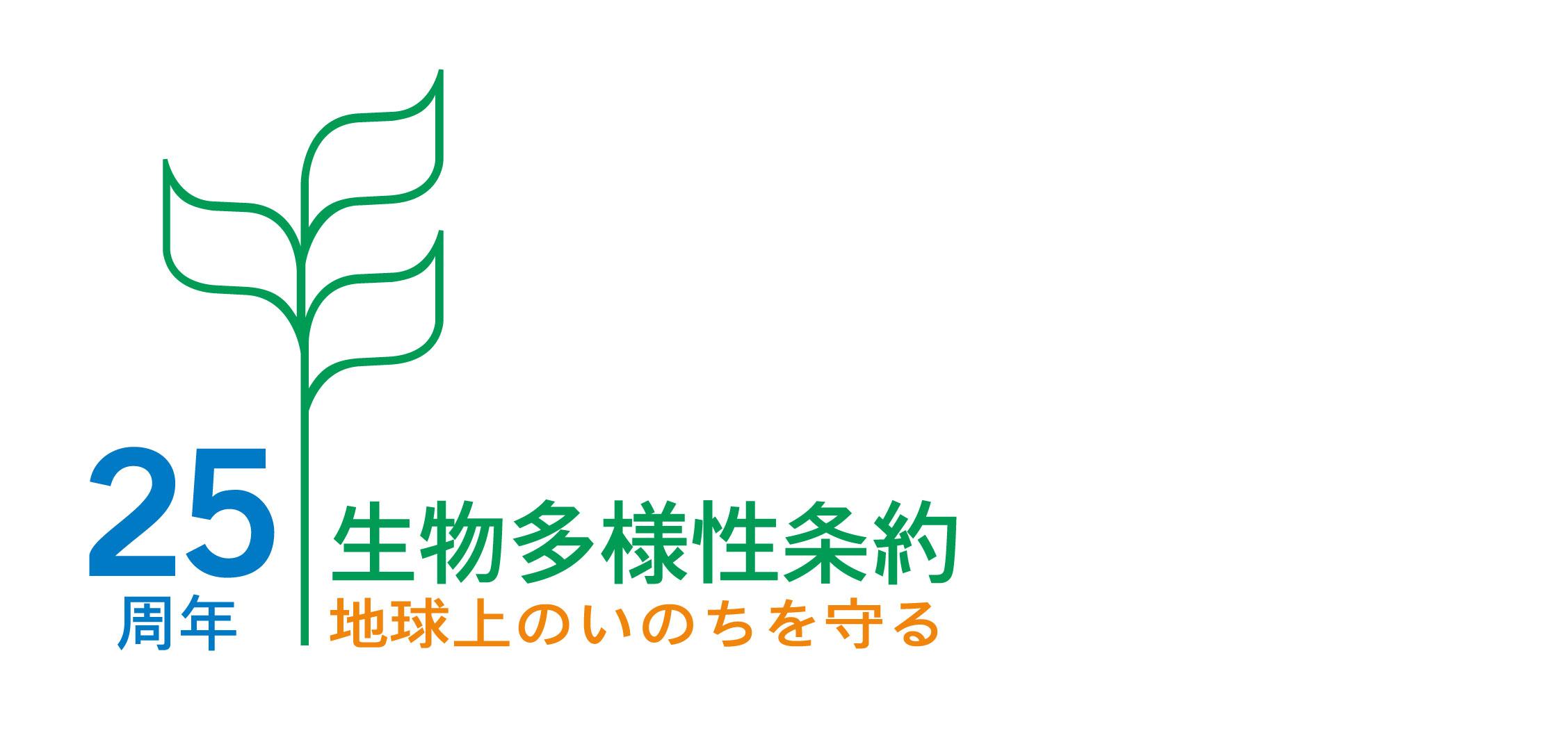 日本語版ロゴマーク