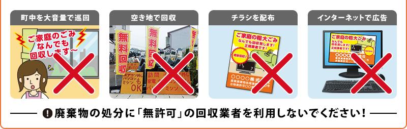 【町中を大音量で巡回】・【空き地で回収】・【チラシを配布】・【インターネットで広告】廃棄物の処分に「無許可」の回収業者を利用しないでください!