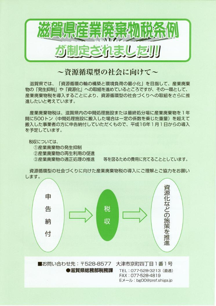 産業廃棄物行政と政策手段としての税の在り方に関する検討会(第3回 ...