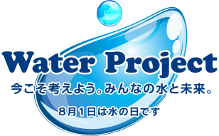環境省_Water Project 「水の日...